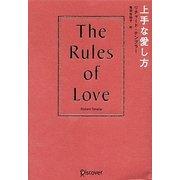 上手な愛し方―The Rules of Love [単行本]