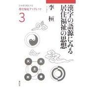 漢字の語源にみる居住福祉の思想(日本居住福祉学会居住福祉ブックレット〈3〉) [全集叢書]