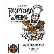 フラガ神父の料理帳-スペイン家庭の味 [単行本]