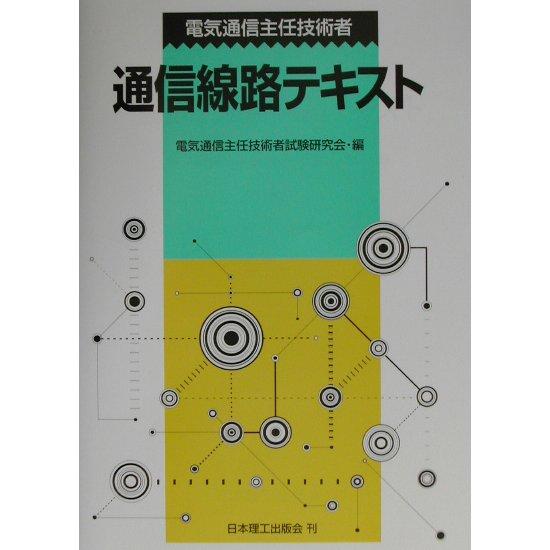 ヨドバシ.com - 電気通信主任技...