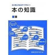 本の知識―本に関心のあるすべての人へ! [単行本]