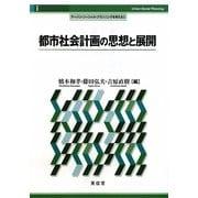 都市社会計画の思想と展開(アーバン・ソーシャル・プランニングを考える〈1〉) [単行本]