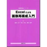 Excelによる画像再構成入門 [単行本]