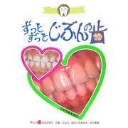 ずっとずっとじぶんの歯―新しい歯のみがき方 児童・生徒向 [単行本]