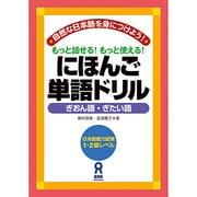 レベル別日本語多読ライブラリー レベル2 vol.3 [単行本]