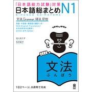 日本語能力試験対策日本語総まとめ N1文法 [単行本]