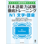 日本語能力試験徹底トレーニング N1 文字・語彙 [単行本]