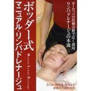ボッダー式マニュアル・リンパドレナージュ[DVD]