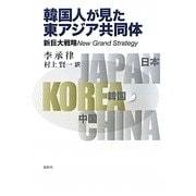 韓国人が見た東アジア共同体―新巨大戦略New Grand Strategy [単行本]