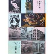 コレクション・モダン都市文化〈第71巻〉帝劇と三越 [全集叢書]