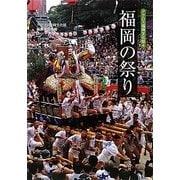福岡の祭り(アクロス福岡文化誌〈4〉) [単行本]