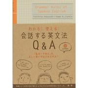 わかる!使える!会話する英文法Q&A [単行本]
