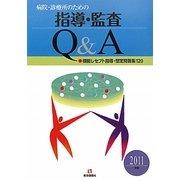 病院・診療所のための指導・監査Q&A―模擬レセプト・想定問答集120〈2011年版〉 [単行本]