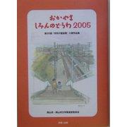 おかやましみんのどうわ〈2005〉第20回「市民の童話賞」入賞作品集 [単行本]