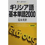 ギリシア語基本単語2000 [単行本]