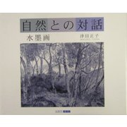 自然との対話(ART BOX・GALLERYシリーズ) [単行本]