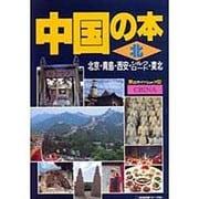 中国の本〈北〉北京・青島・西安・シルクロード・東北 改訂3版 (旅のガイドムック〈15〉) [単行本]