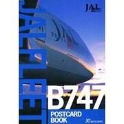 JALポストカーッドブック 3 ボーイング747 [文庫]