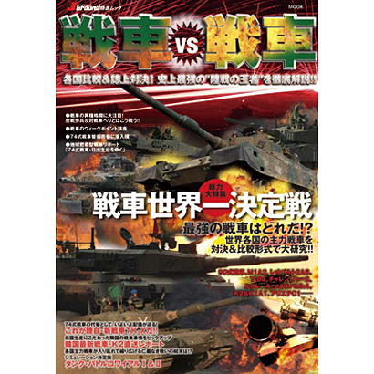 戦車vs戦車(イカロス・ムック Jグランド特選ムック) [ムックその他]