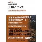 国家試験問題正解とヒント 土壌汚染調査技術管理者〈平成22年版〉 [単行本]
