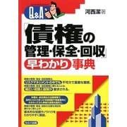 Q&A「債権の管理・保全・回収」早わかり事典 [単行本]