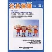 社会保障 383(2002年夏号) [単行本]