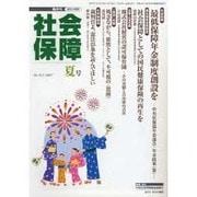 社会保障 413(2007年夏号)-隔月刊 [単行本]