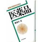 医薬品(産業の昭和社会史〈1〉) [全集叢書]