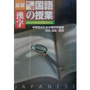 最新中学国語の授業・漢字―2002年新指導要領対応 [単行本]