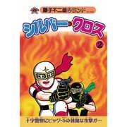 シルバー・クロス 2(藤子不二雄Aランド Vol. 40) [全集叢書]