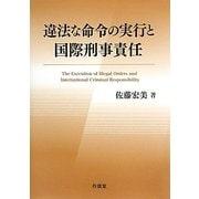 違法な命令の実行と国際刑事責任 [単行本]