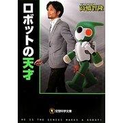 ロボットの天才(空想科学文庫) [文庫]
