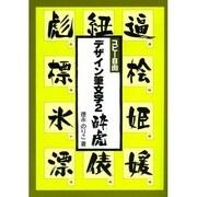 酔虎(デザイン筆文字シリーズ) [単行本]