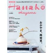 Hanako okayama-おかやま、再発見。(マガジンハウスムック) [ムックその他]