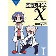 空想科学X Lesson1(電撃コミックス EX 108-1 THE NONSENSE OF WO) [コミック]