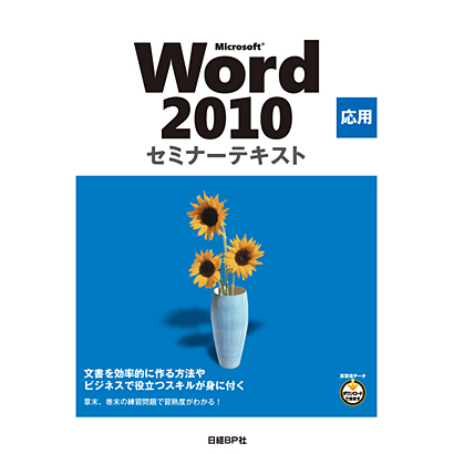 Microsoft Office Word2010セミナーテ [単行本]