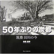 50年ぶりの炭都―筑豊 田川の今 [単行本]