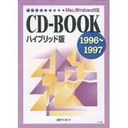 CD-BOOK ハイブリッド版 1996~1997-Mac、Windows対応