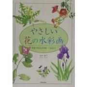 やさしい花の水彩画―季節の草花24作例・下絵付き [単行本]