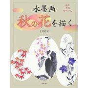 水墨画 秋の花を描く―庭花・洋花・野辺の花 [単行本]