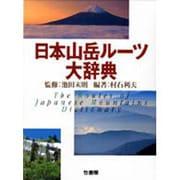 日本山岳ルーツ大辞典 [事典辞典]