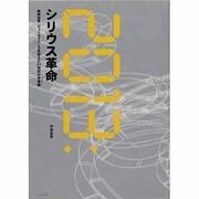 2013:シリウス革命―精神世界、ニューサイエンスを超えた21世紀の宇宙論(コスモロジー) [単行本]