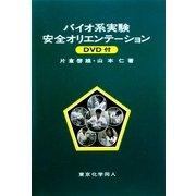 バイオ系実験安全オリエンテーション(DVD付) [単行本]