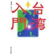 台湾入門 増補改訂版 [単行本]