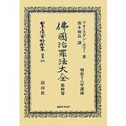 佛國治罪法大全〈第4巻〉 復刻版 (日本立法資料全集〈別巻635〉) [全集叢書]