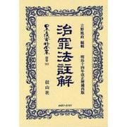 日本立法資料全集 別巻787 [全集叢書]