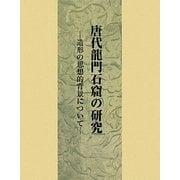 唐代龍門石窟の研究―造形の思想的背景について [単行本]