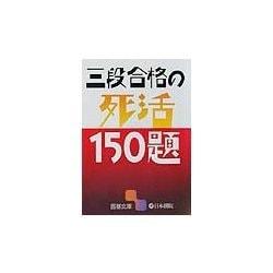 三段合格の死活150題(囲碁文庫) [文庫]