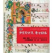 クリスマスキャロル メトロポリタン美術館版 3版-新訳 [単行本]