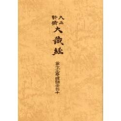 大正新脩大蔵経 第79巻 普及版 [全集叢書]
